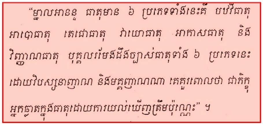 vipassana195
