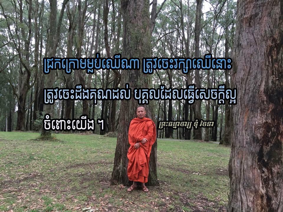 Bhikkhu Rakkhita Silo Tom Vajna