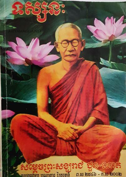 Samdech Chuon Nath