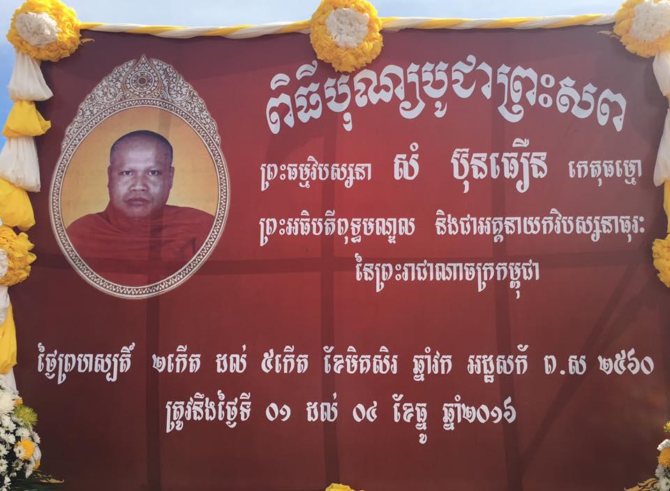 bhikkhu-ketodhammo