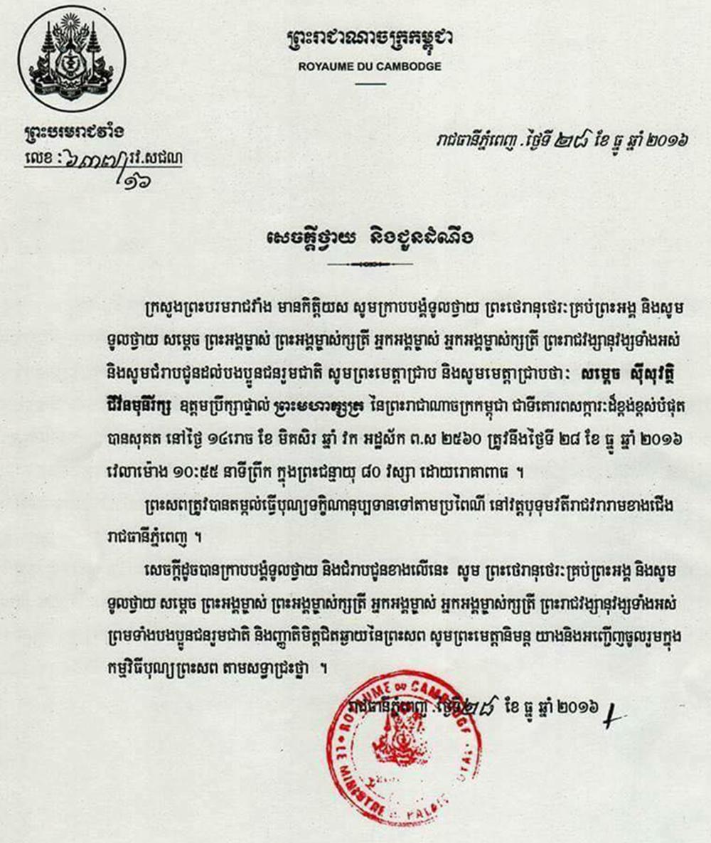 prince-sisowath-chivan-monirak2
