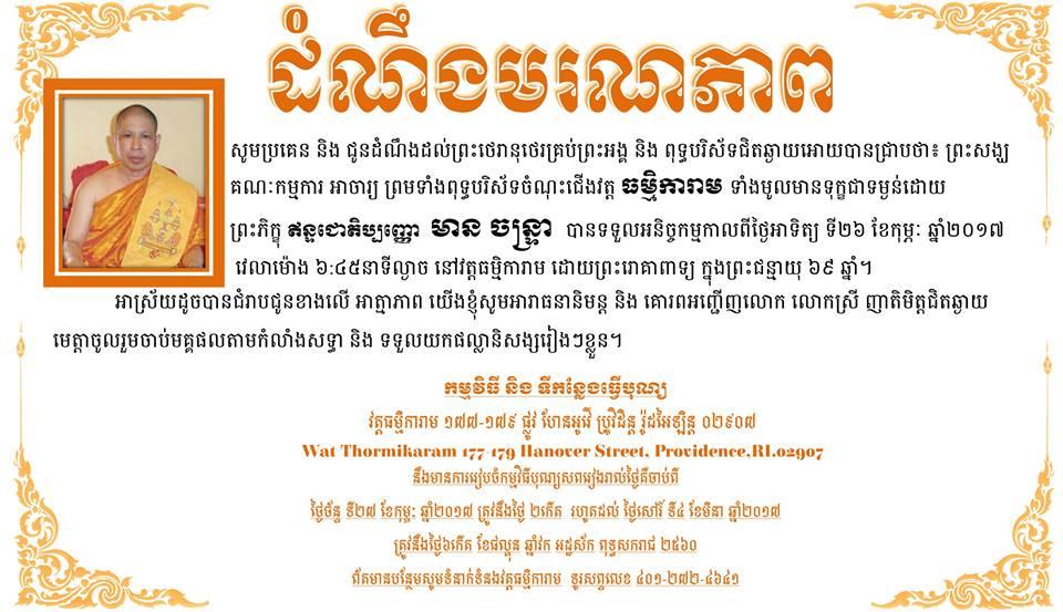 Bhikkhu Indajotipanno