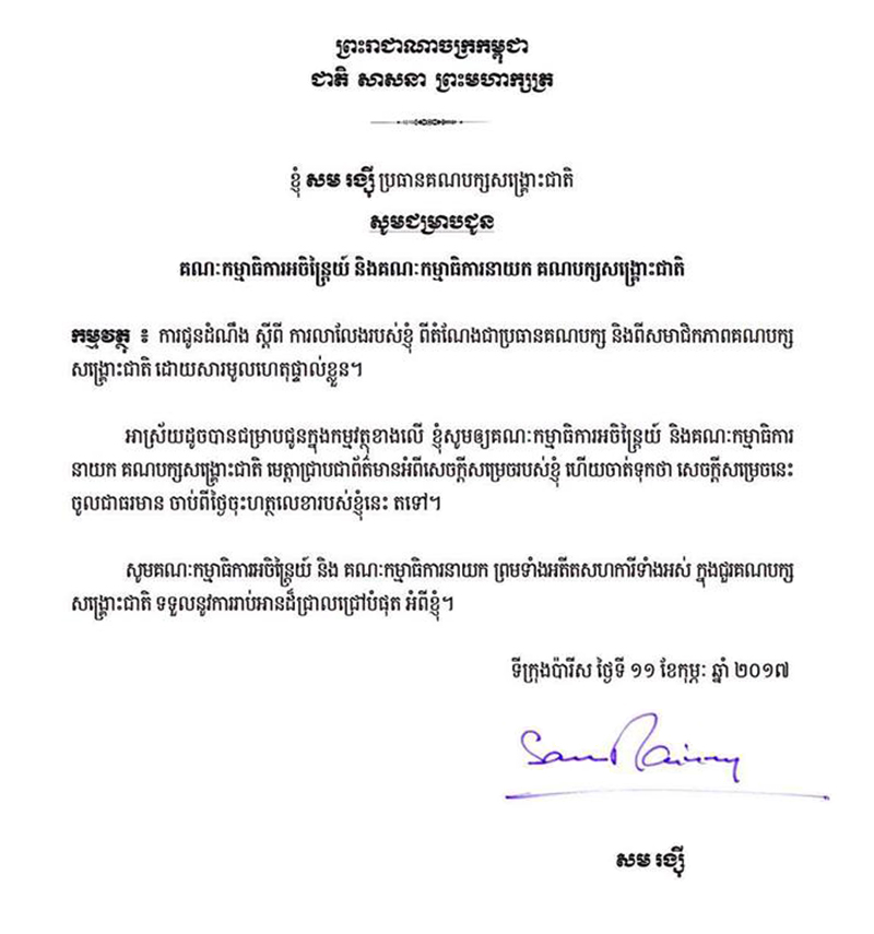 Sam Rainsy resignation