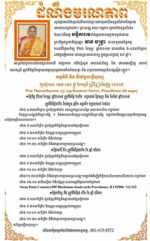 Bhikkhu Indajotipanno6