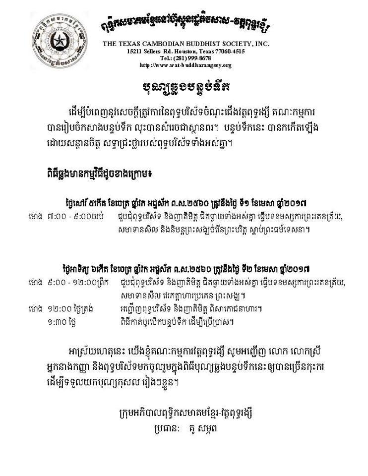 Wat Buddharansey