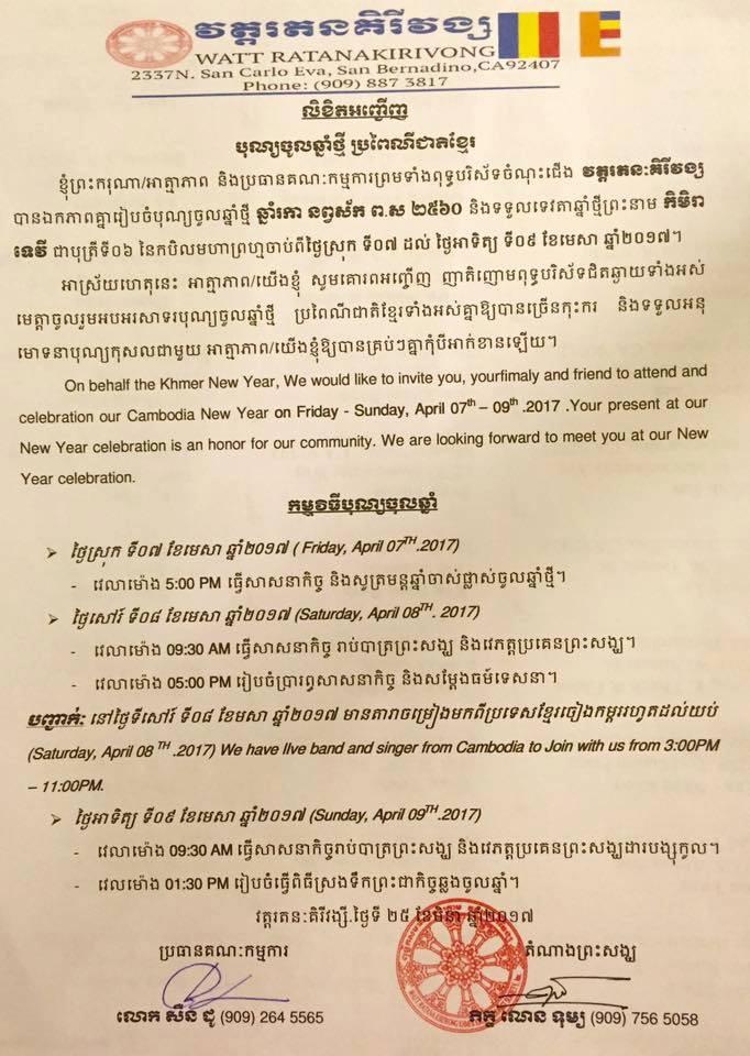 Wat Ratanakirivong 2561